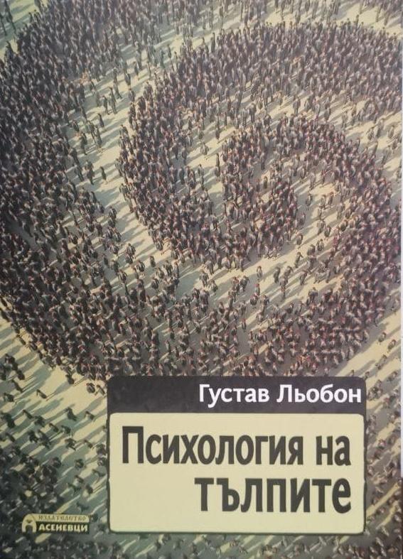 снимка на Психология на тълпите