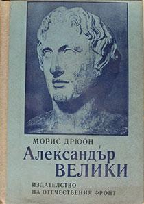 снимка на Александър Велики