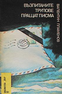 снимка на Възпитаните трупове пращат писма