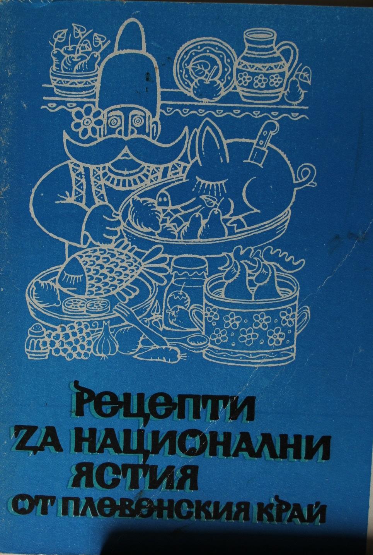 Рецепти за национални ястия от Плевенския край