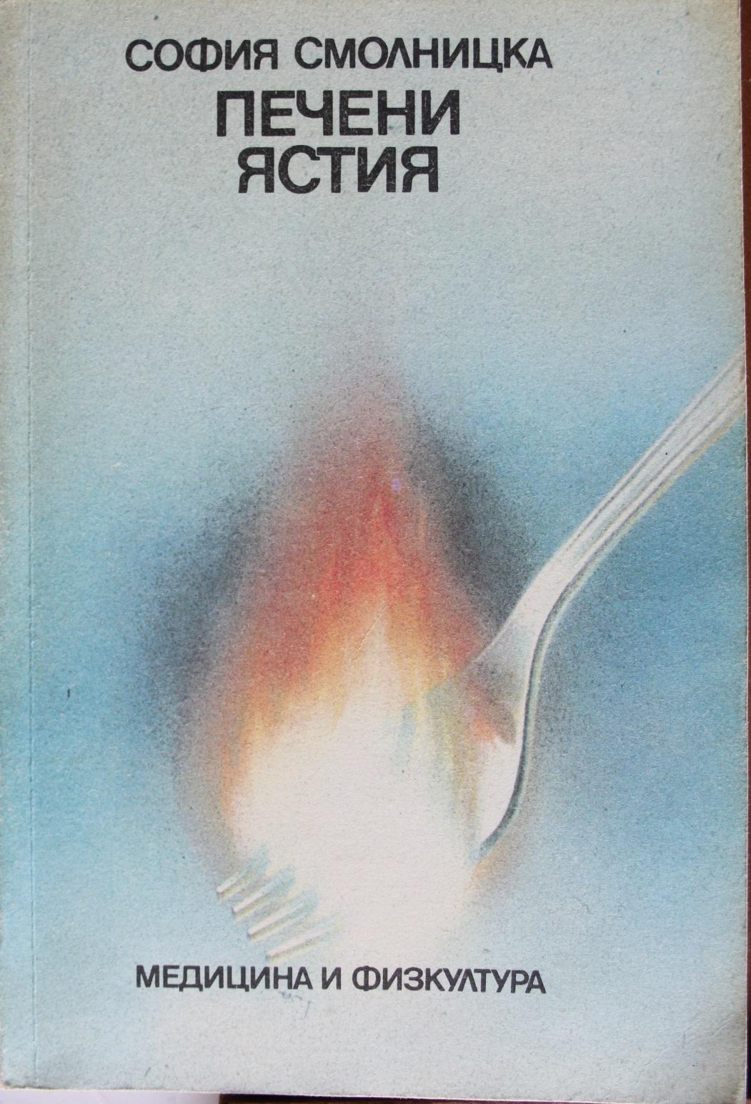 Печени ястия