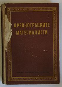 снимка на Древногръцките материалисти