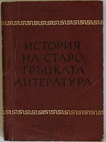 снимка на История на старогръцката литература