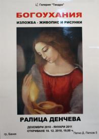 снимка на Ралица Денчева