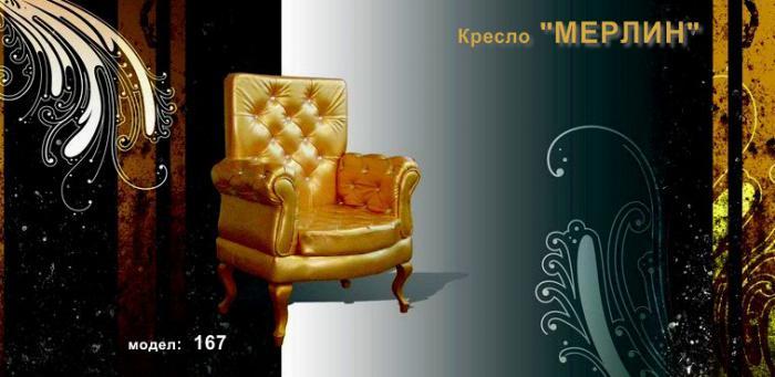 Бутиково канапе 12974-1682